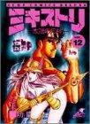 ミキストリ 12―太陽の死神 軍神テスカトリポカ (ジャンプコミックスデラックス)