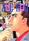 ゼロ Vol.47―THE MAN OF THE CREATION (ジャンプコミックスデラックス)