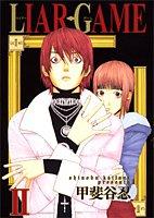 LIAR GAME 2 (ヤングジャンプ・コミックス)