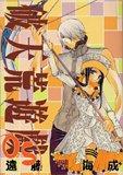 破天荒遊戯 5 (IDコミックス ZERO-SUMコミックス)