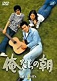俺たちの朝 DVD-BOX I[DVD]