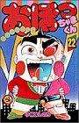 おぼっちゃまくん 第22巻―上流階級ギャグ (てんとう虫コミックス)