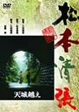 天城越え [DVD]