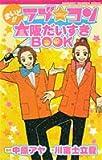 まいど!!ラブ★コン大阪だいすきBOOK (MARGARET RAINBOW COMICS)
