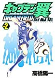 キャプテン翼短編集dream field 2 (ヤングジャンプコミックス)