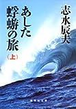 あした蜉蝣の旅〈上〉 (集英社文庫)