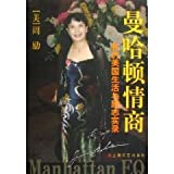 Manhattan EQ: My Life and inspirational American Record [Paperback ](Chinese Edition)