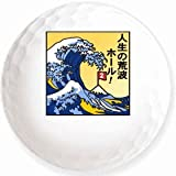 【人生の荒波】のイラストを印刷してお届け!無地専用ゴルフボール(3球入)
