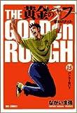 黄金のラフ 15―草太のスタンス (ビッグコミックス)