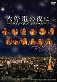 大停電の夜に ~ ナイト・オン・クリスマス ~ [DVD]