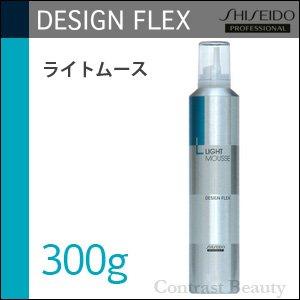 資生堂プロフェッショナル デザインフレックス ライトムース 300g shiseido PROFESSIONAL