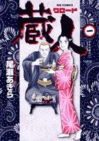 蔵人 1 (ビッグコミックス)