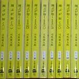 翔ぶが如く (新装版) 文庫 全10巻 完結セット (文春文庫)