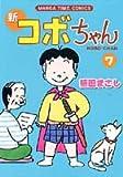 新コボちゃん (7) (MANGA TIME COMICS)