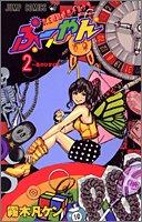 地上最速青春卓球少年ぷーやん 2 (ジャンプコミックス)