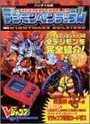 デジモンペンデュラム3 NIGHTMARE SOLDIERS―バンダイ公式 (Vジャンプブックス―デジタルシリーズ)