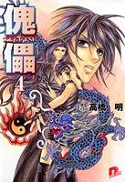 傀儡(KUGUTSU)〈4〉 (集英社スーパーダッシュ文庫)