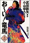 お~い!竜馬 (第3巻) (ヤングサンデーコミックス〈ワイド版〉)