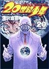 20世紀少年 第20巻 2005年10月28日発売