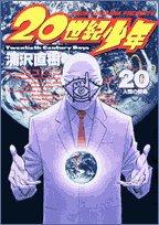 20世紀少年—本格科学冒険漫画 (20) (ビッグコミックス)