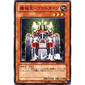 【遊戯王シングルカード】 《エキスパート・エディション4》 機械王-プロトタイプ ノーマル ee04-jp132
