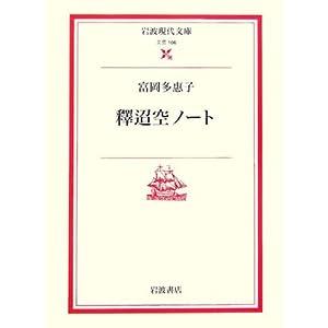 釈迢空ノート