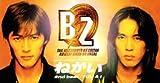 YOU & I♪B'z