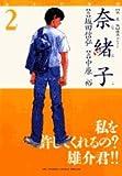 奈緒子 2―映画セレクト (ビッグコミックススペシャル)