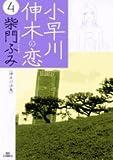 小早川伸木の恋 (4) (ビッグコミックス)