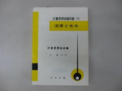 湿度と水分 (1975年) (計量管理技術双書〈17 計量管理協会編〉)