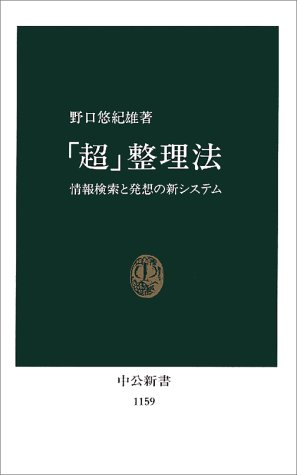 「超」整理法―情報検索と発想の新システム (中公新書)