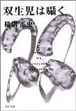 双生児は囁く (角川文庫)