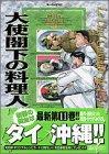 大使閣下の料理人 (11) (モーニングKC (787))