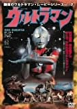 最強のウルトラマン・ムービーシリーズ Vol.2 実相寺昭雄監督作品 ウルトラマン [DVD]