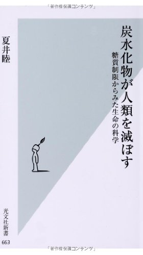 Carbohydrates Destroy the Human Race (Japanese Edition) 炭水化物が人類を滅ぼす _ 糖質制限からみた生命の科学 光文社新書