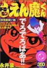 ドロロンえん魔くん 妖怪面食い編(プラチナコミックス)