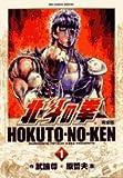 北斗の拳―完全版 (1) (BIG COMICS SPECIAL)