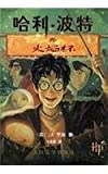 Harry Potter and the Goblet of Fire (Simplified Chinese Characters)