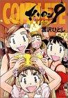 エイリアン9 コンプリート (チャンピオンREDコミックス)