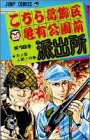 こちら葛飾区亀有公園前派出所 (第18巻) (ジャンプ・コミックス)