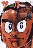 サル (Round2) (ビッグコミックス)