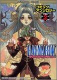 ラグナロクオンラインコミックアンソロジー 2 (IDコミックス DNAメディアコミックス)
