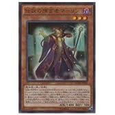 遊戯王 茶 伝説の預言者マーリン(U)(EONK-JP001)