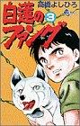 白蓮のファング 3 (少年サンデーコミックス)