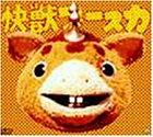 快獣ブースカ DVDメモリアルBOX
