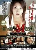 使い捨てM奴隷 Collection [DVD]