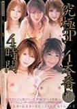 究極3P×4本番4時間 沙雪 立花もえ 小沢菜穂 喜田嶋りお 南波杏