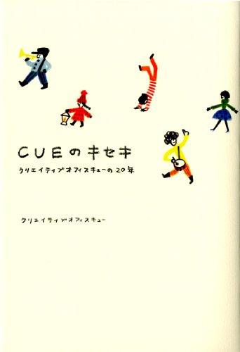 CUEのキセキ クリエイティブオフィスキューの20年