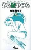 うる星やつら 33 (少年サンデーコミックス)