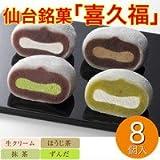 喜久福4種詰合せギフト(8ヶ入)